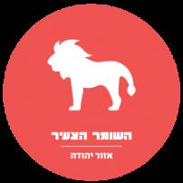 אזור יהודה